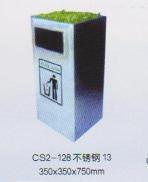 CS2-128 冷轧板分类果皮箱