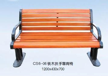 CS6-06铁木扶手靠背椅