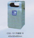 CS2-131 冷轧板分类果皮箱