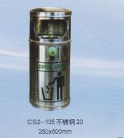 CS2-135 冷轧板分类果皮箱