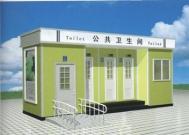 CSCS-009移动环保厕所
