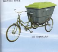 CS3-09塑料箱三轮车