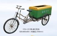 CS4-03冷轧板三轮车
