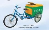 CS4-05三轮车