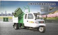 CSSM4-自装卸式垃圾车