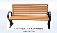 CS6-08铁木(环保木)扶手靠背椅