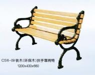 CS6-09铁木(环保木)扶手靠背椅