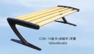 CS6-13铁木(环保木)平凳